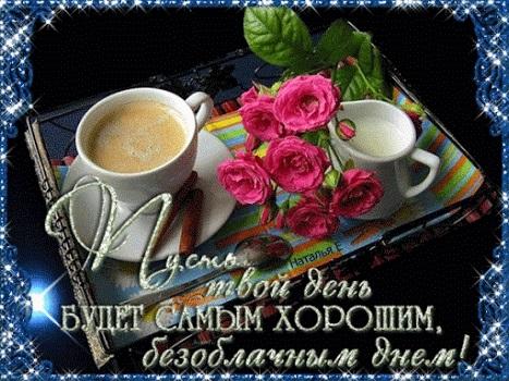 Картинки с добрым утром и хорошего дня гифки003