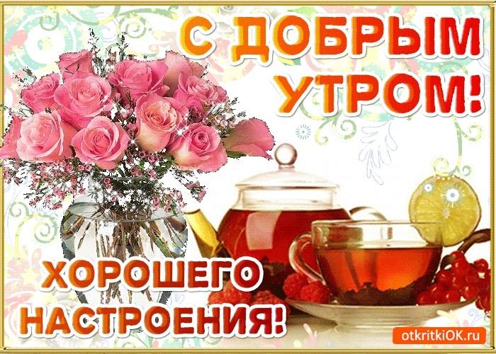 Днем, доброго утра удачного дня и хорошего настроения гифка