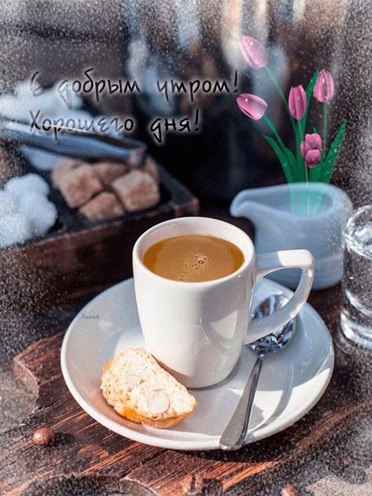 Картинки с добрым утром и хорошего дня гифки009