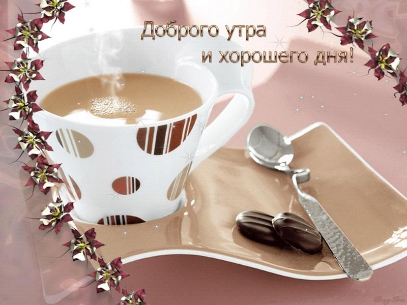 Картинки с добрым утром и хорошего дня гифки010