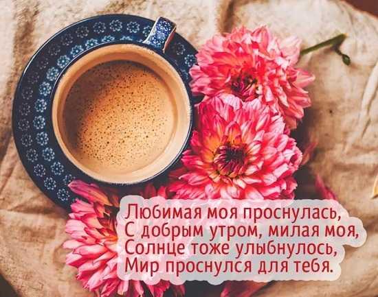 Картинки с добрым утром и хорошего дня любимая (12)