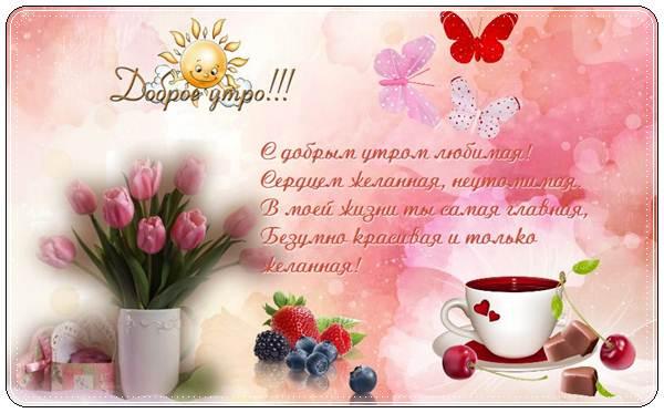Картинки с добрым утром и хорошего дня любимая (13)