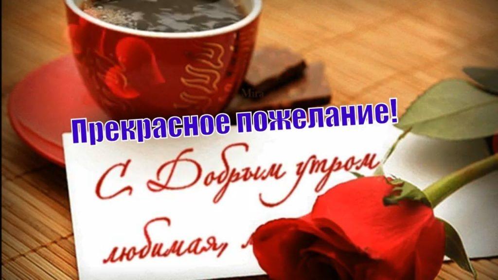 Картинки с добрым утром и хорошего дня любимая (2)