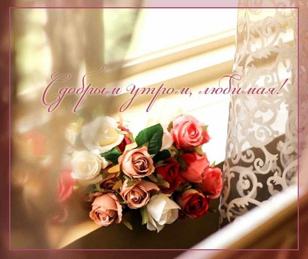 Картинки с добрым утром и хорошего дня любимая (7)