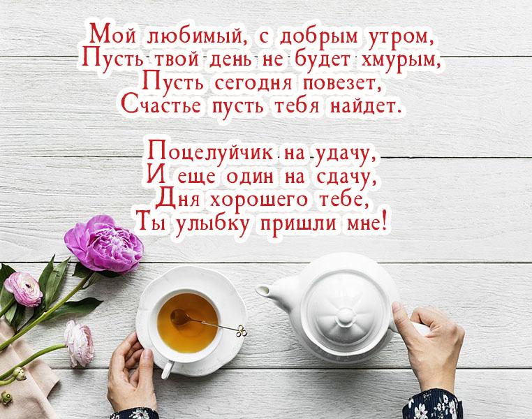 Картинки с добрым утром и хорошего дня любимой (11)