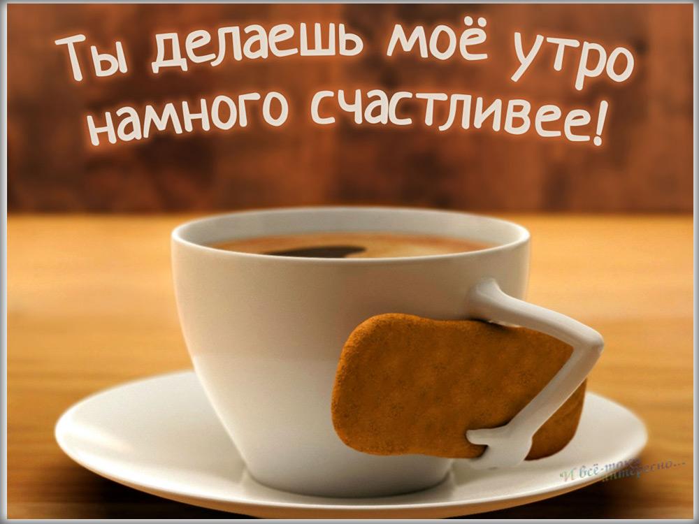 Картинки с добрым утром и хорошего дня любимой (13)