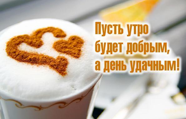 Картинки с добрым утром и хорошего дня любимой (6)