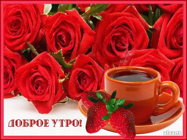 Картинки с добрым утром и хорошего дня gif006