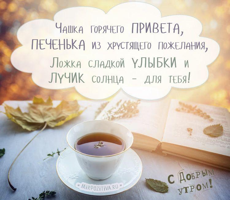 Картинки с добрым утром и хорошего настроения девушке (19)