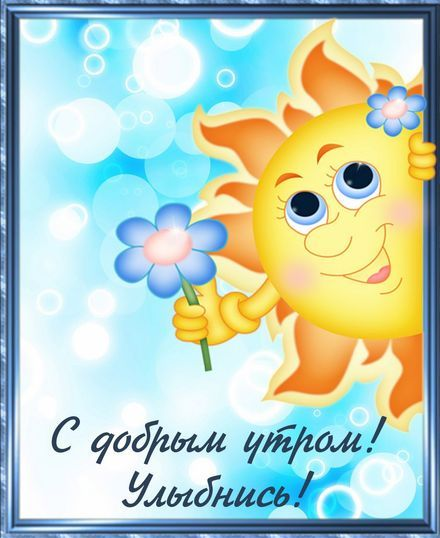 Картинки с добрым утром и хорошего настроения девушке (3)
