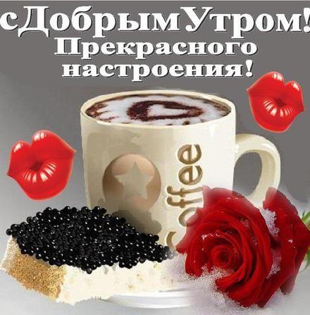 Картинки с добрым утром и хорошего настроения девушке (4)