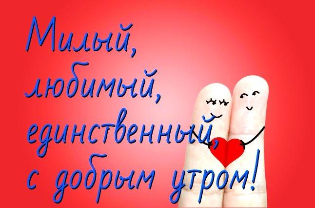 Картинки с добрым утром и хорошего настроения любимой003