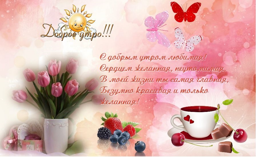 Картинки с добрым утром и хорошего настроения любимой008