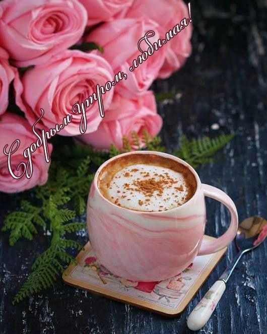 Картинки с добрым утром и хорошего настроения любимой011