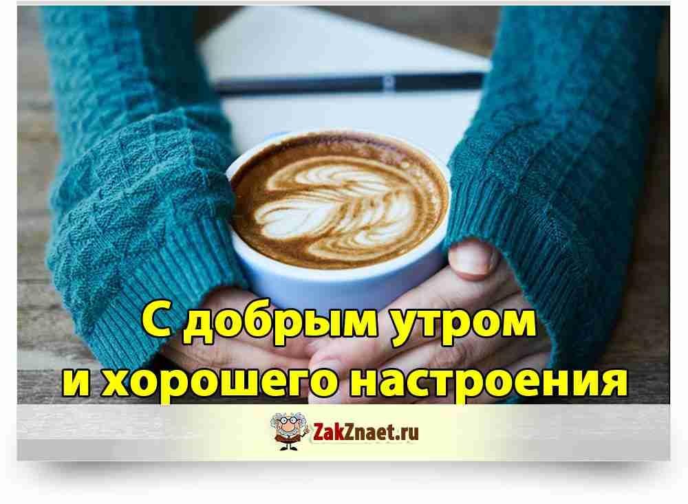 Картинки с добрым утром и хорошего настроения любимой012
