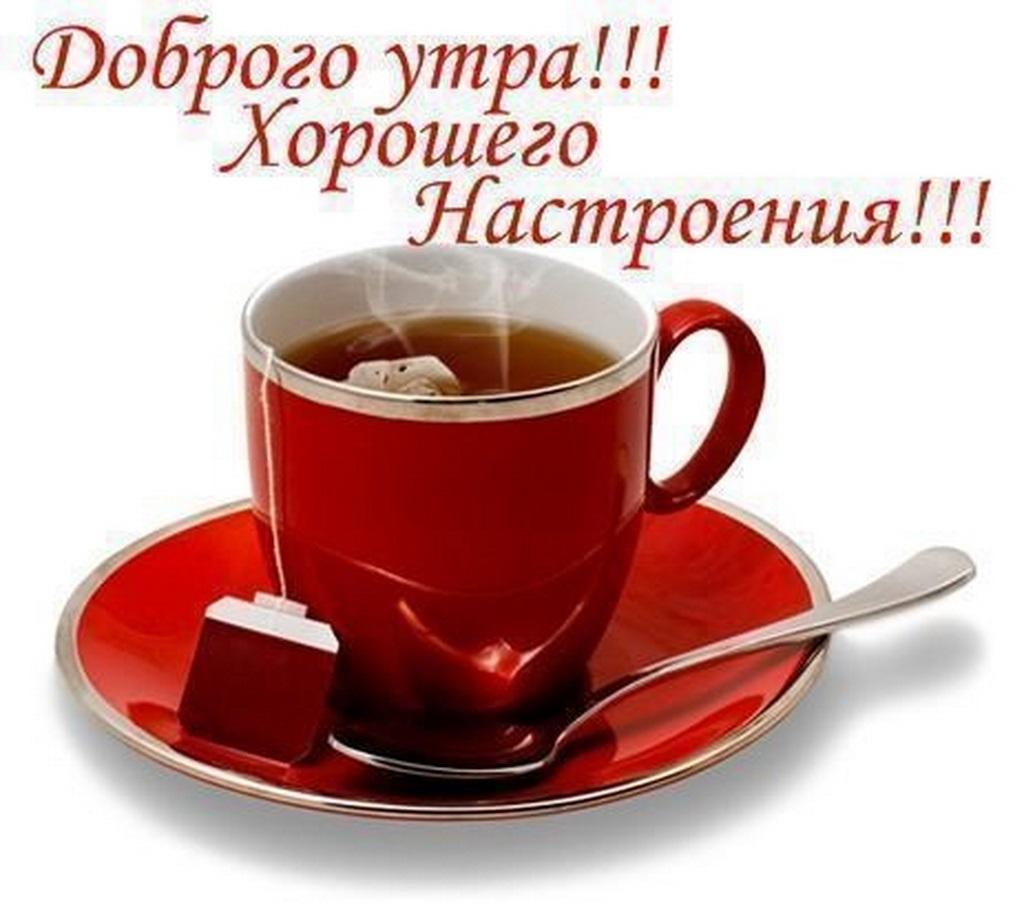 Картинки с добрым утром и хорошего настроения любимый004