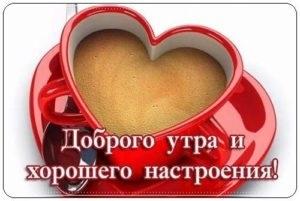 Картинки с добрым утром и хорошего настроения любимый011