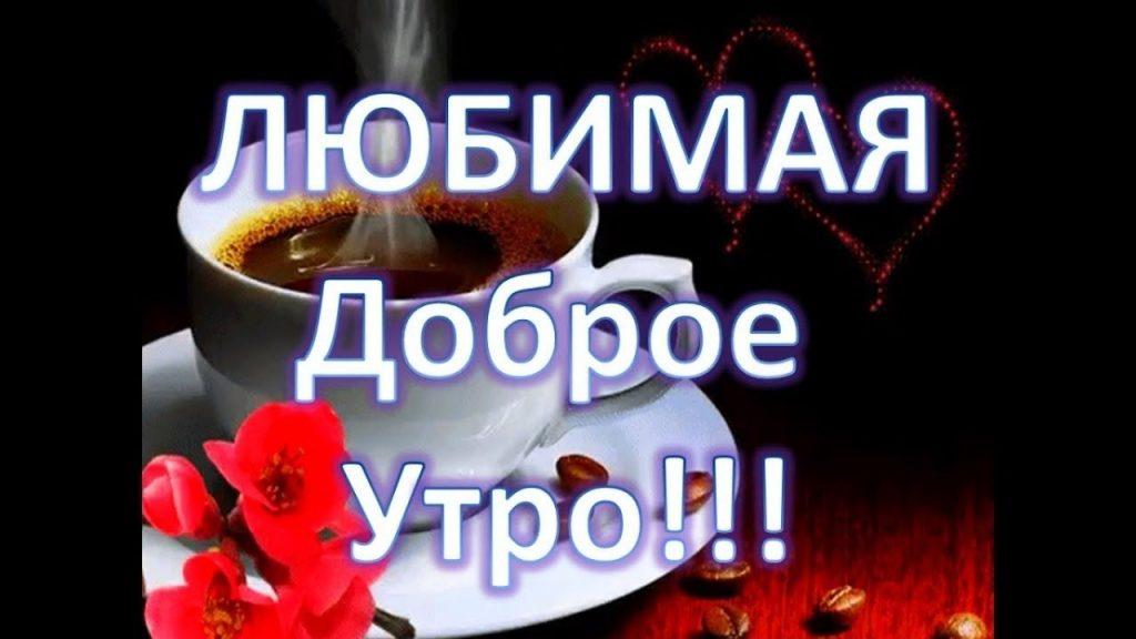 Картинки с добрым утром и хорошего настроения любимый016