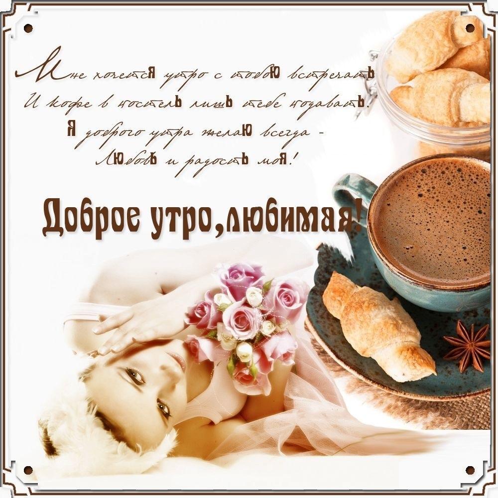 Картинки с пожеланием доброго утра любимая
