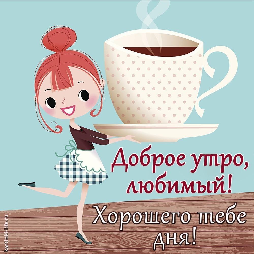 Картинки с добрым утром и хорошего настроения любимый021
