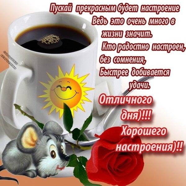 Картинки с добрым утром и хорошего настроения007
