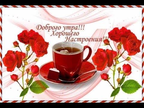 Картинки с добрым утром и хорошего настроения008
