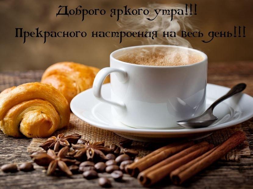 Картинки с добрым утром и хорошего настроения010