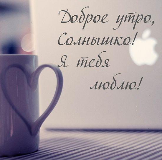 Картинки с добрым утром любимая, я люблю тебя (12)