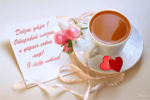 Картинки с добрым утром любимая, я люблю тебя (13)
