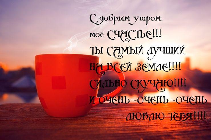 Картинки с добрым утром любимая, я люблю тебя (4)