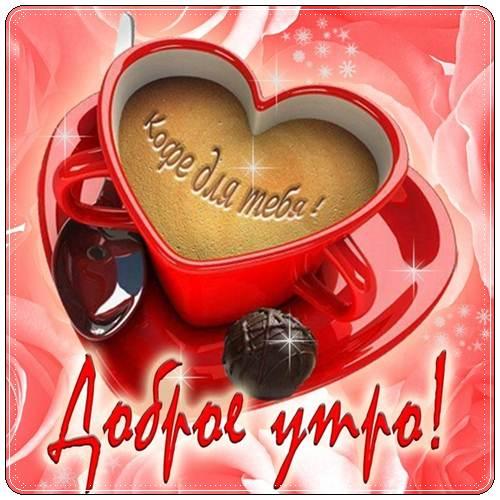 Картинки с добрым утром любимая, я люблю тебя (7)
