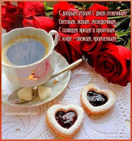 Картинки с добрым утром любимой девушке (4)