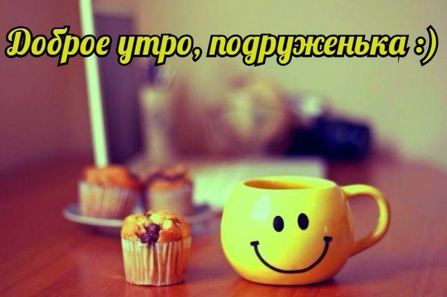 Картинки с добрым утром прикольные девушке004