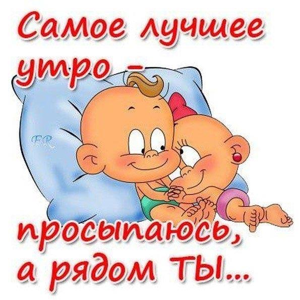 Картинки с добрым утром прикольные любимому004