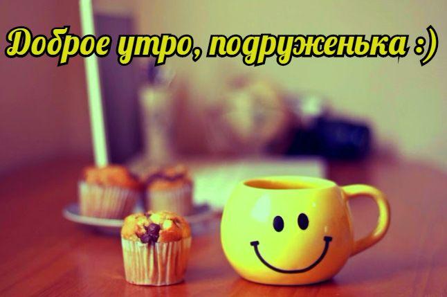 Картинки с добрым утром прикольные подруге в понедельник (10)