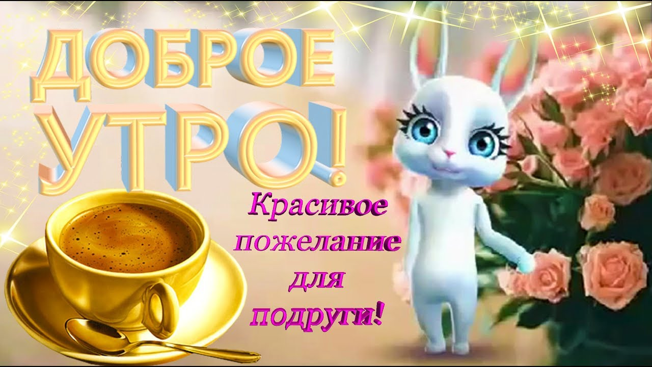 Красивые открытки с пожеланием доброго утра и хорошего дня подруге