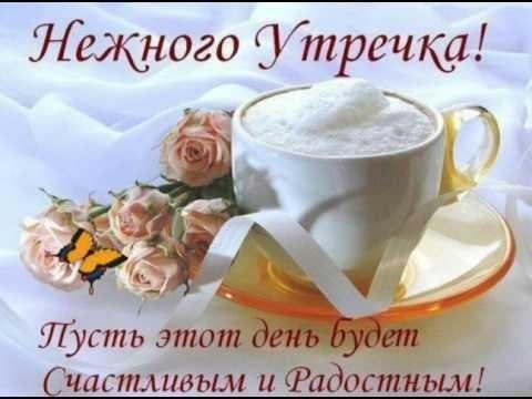 Картинки с добрым утром хорошего дня003