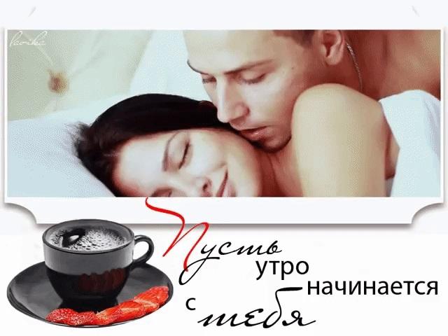 Картинки с любовью и нежностью с добрым утром007