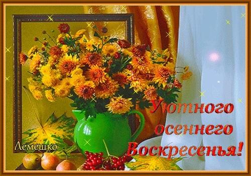 Картинки хорошего осеннего воскресенья001