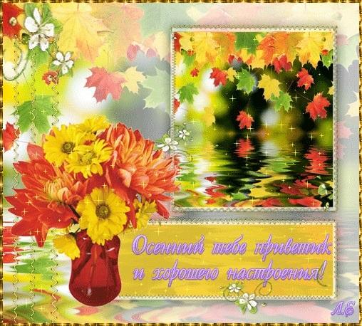 Картинки хорошего осеннего воскресенья005