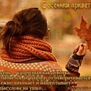 Картинки хорошего осеннего воскресенья007
