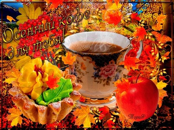 Картинки хорошего осеннего воскресенья017