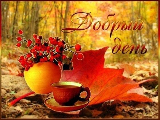 Картинки хорошего осеннего воскресенья018