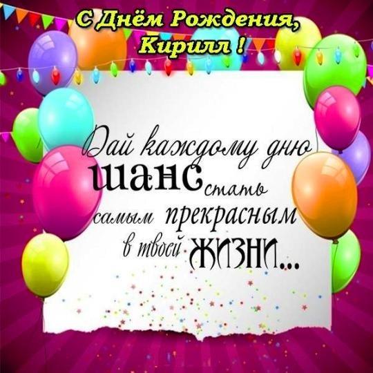 Кирилл с днем рождения открытки и картинки002