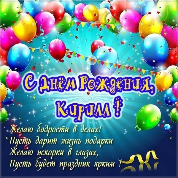 Кирилл с днем рождения открытки и картинки004