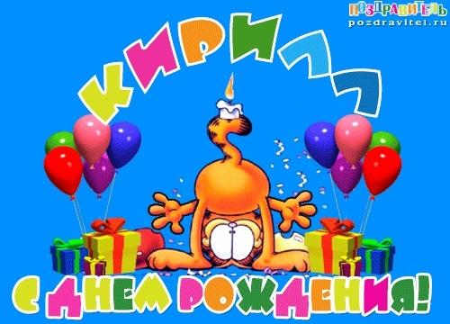 Кирилл с днем рождения открытки и картинки005