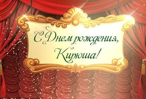 Кирилл с днем рождения открытки и картинки006
