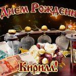 Кирилл с днем рождения открытки и картинки