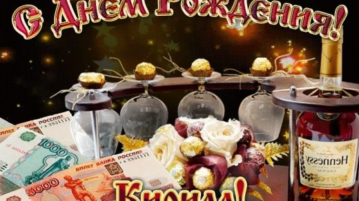 Кирилл с днем рождения открытки и картинки007