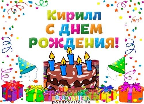 Кирилл с днем рождения открытки и картинки008